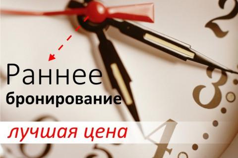 РАННЕЕ БРОНИРОВАНИЕ - СКИДКА 10 %