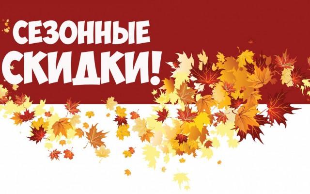 АКЦИЯ «Сезон скидок»