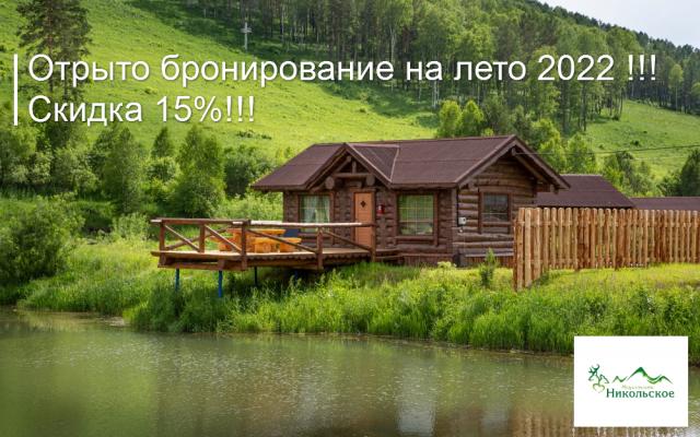 Раннее бронирование  ЛЕТО  2022 - СКИДКА 15 %